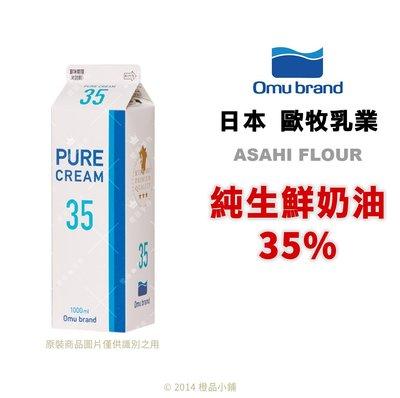 【橙品手作】預訂品~日本歐牧純生鮮奶油35%【烘焙材料】