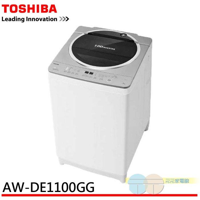 限區配送*元元家電館*TOSHIBA 東芝 SDD變頻 11公斤洗衣機 AW-DE1100GG