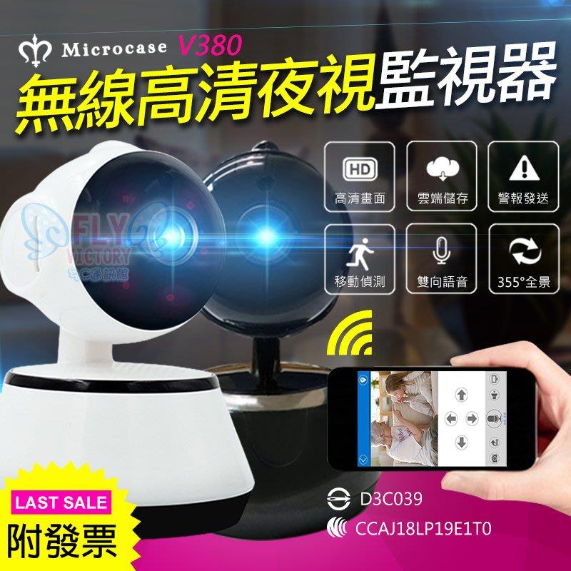 Microcase V380 高清紅外線夜視版 攝影機 WIFI 監視器 APP操控 網路監控