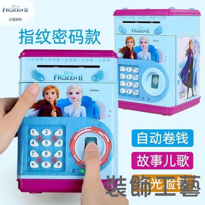迪士尼兒童存錢罐密碼箱冰雪奇緣2指紋解鎖儲蓄罐大容量女孩玩具