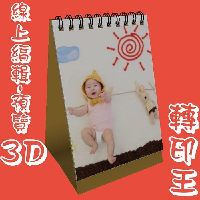 NEW線上編輯3D模擬 桌曆 可跨年份製作 13張照片 婚禮小物 相 年曆 照片客製化 印刷 月曆 し