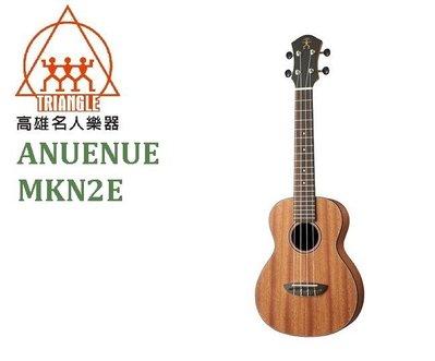 【名人樂器】Anuenue MKN2E 23吋 面單 沙比利木 烏克麗麗 搭配 Mini U 拾音器