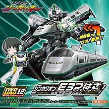 😍😍 現貨,Shinkalion新幹線戰士 - DXS12 😍😍