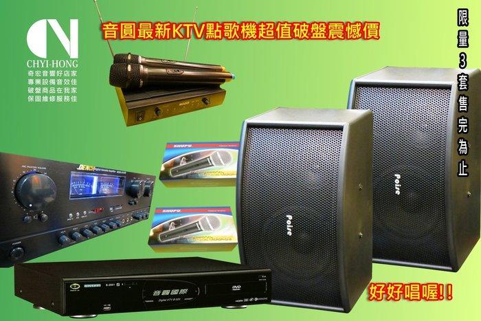 降價音圓卡拉OK超值組合這時買最划算~音圓最新機搭配台灣精品擴大機喇叭音響買再送無線麥克風1組精密物品只限來店自取不寄送
