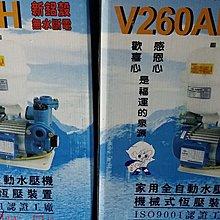 P【新竹以北 含安裝 2100元】九如牌 V260 AH 水壓機 加壓機 加壓馬達 1/4HP 無水運轉 過熱保護