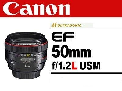 *大元˙新北*【現金優惠】CANON EF 50mm F1.2 L USM 大光圈人像神鏡 公司貨