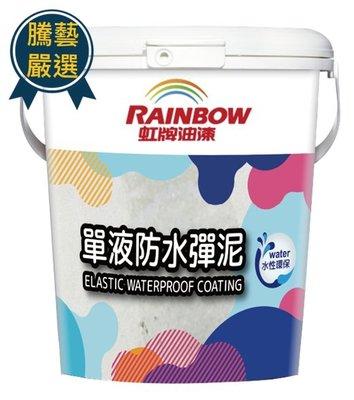 🌈【騰藝油漆】虹牌 477單液防水彈泥  5加侖 防水 彈泥