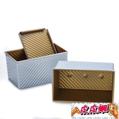 【巧廚烘焙_展藝吐司盒450g】波紋不沾土司模面包帶蓋模具 烤箱用【皮皮蝦】