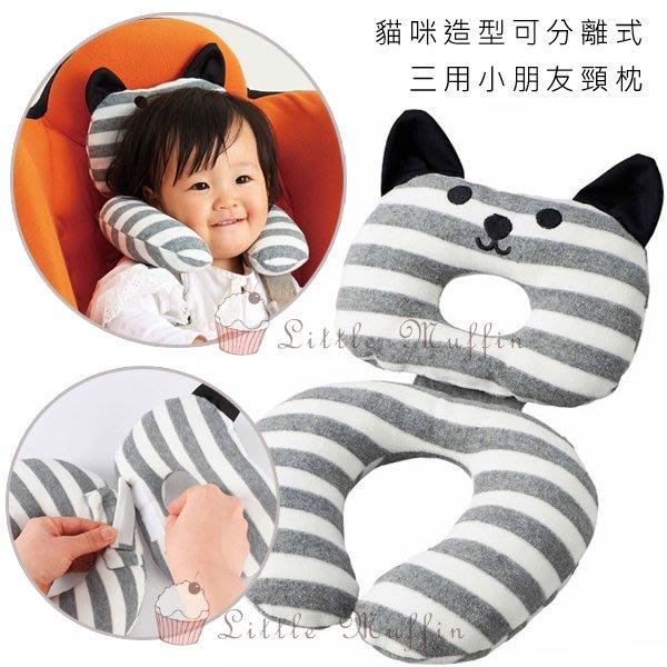 自訂貨號 日本原裝cogit 小朋友三用變身頸枕 可變身枕頭頸枕娃娃車枕頭