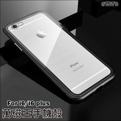 iPhone 6 s Plus 萬磁王手機殼 金屬邊框 防摔殼 手機套 保護套 保護殼 後蓋鋼化玻璃 蘋果 磁吸式手機殼