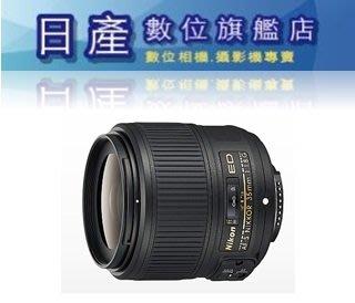 【日產旗艦】NIKON FX AF-S NIKKOR 35mm F1.8G F1.8 G ED 平行輸入 全幅鏡