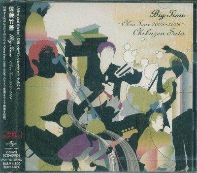 (日版全新未拆) 佐藤竹善 - Big Time~Okra Tour 2005-2006 初回限定盤 CD+DVD