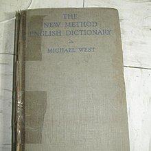 1934年民國英文字典