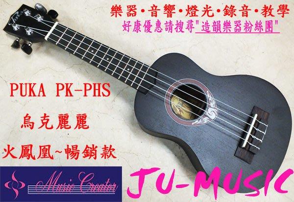 造韻樂器音響- JU-MUSIC - PUKA Ukulele 波卡 火鳳凰系列 21吋 烏克麗麗 2012 最新設計款 PK-PHS