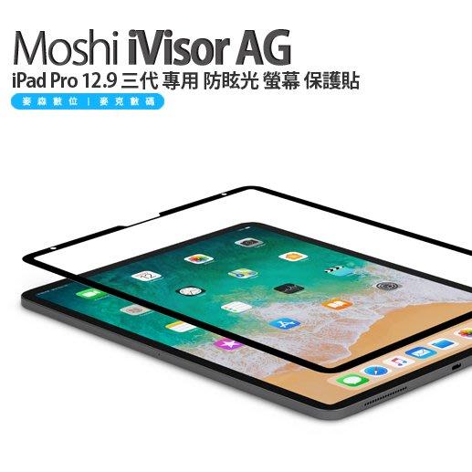 Moshi iVisor AG iPad Pro 12.9 三代 專用 防眩光 螢幕 保護貼 現貨 含稅 2018 20