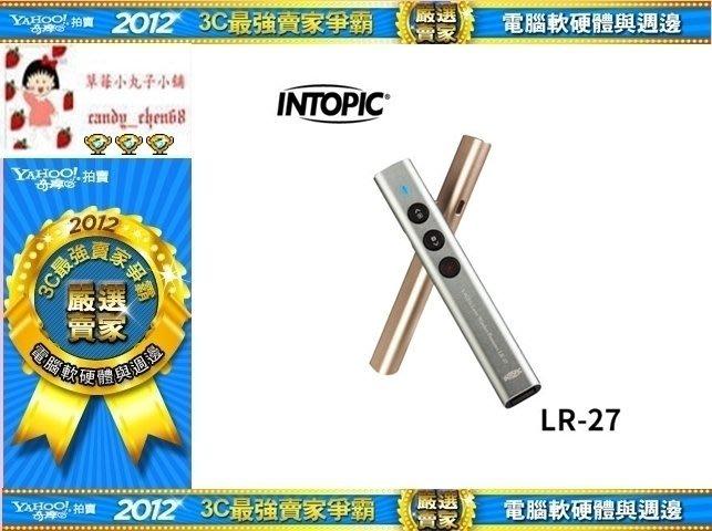 【35年連鎖老店】INTOPIC LR-27 無線 2.4GHz 雷射簡報筆有發票/可全家/1年保固