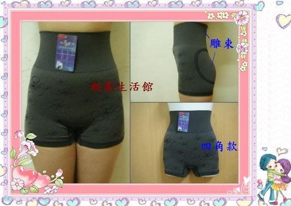 《竹碳特價》B2-1~菁碳*高腰竹炭內褲*束腰/腹部雙層編織/脂肪掰掰*150元/件(四角款)
