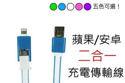 最新 特價40 蘋果+安卓 二合一 傳輸線 充電線 / Micro USB + Apple Lightning 通用