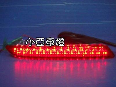 小亞車燈╠ 全新 高品質 高亮度 crv 10 11 12 年 crv 3.5代 後保桿 led 雙功能 反光片