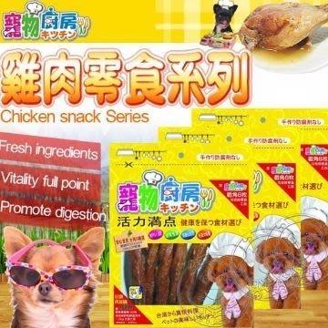 【??培菓寵物48H出貨??】寵物廚房》雞肉零食系列1包 特價135元(自取不打折)