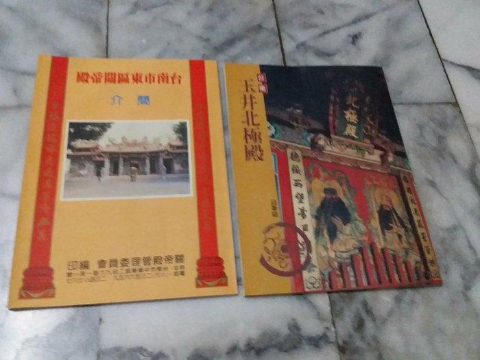 玉井北極殿,台南關帝廳,簡介本
