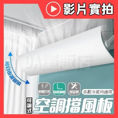 空調擋風板 遮風板 空調擋板 可調節 免打孔 冷氣擋風板 冷氣擋板 導風板 出風擋板 防風檔板 擋風板 防直吹