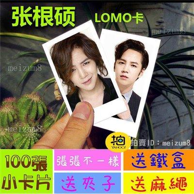 《預購》張根碩『LOMO卡』 100張(送鐵盒夾子麻繩)另有韓國韓劇偶像周邊寫真海報抱枕明信片卡貼