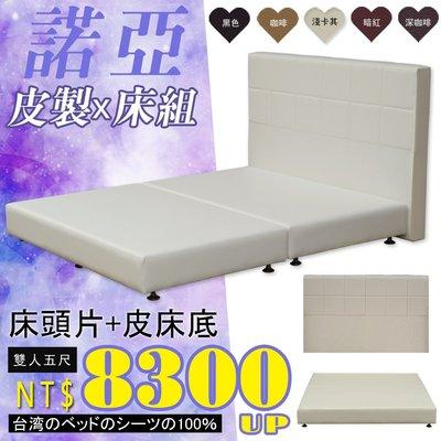 HOME MALL~100%台灣製床頭片+床底  諾亞皮製床組-雙人5尺$8300(雙北市免運費) 可接受訂製尺寸/顏色