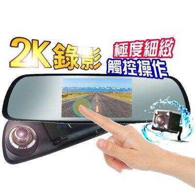 2K錄影+台灣晶片【測速王 2K超畫質 GPS測速 行車紀錄器】GPS 測速 5吋螢幕 觸控操作 行車記錄器 超強夜視