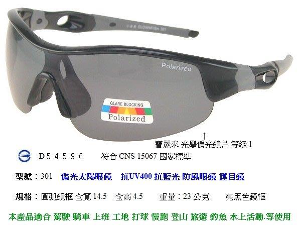 小丑魚眼鏡 選擇 偏光太陽眼鏡 偏光眼鏡 運動眼鏡 抗藍光眼鏡 防眩光眼鏡 自行車眼鏡 機車眼鏡 汽車司機眼鏡 TR90