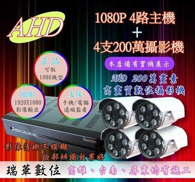 【瑞華】AHD 1080P 高畫質4路DVR +4支200萬夜視攝影機 開店必備 數位防水 監視器 安裝 查修 TVI
