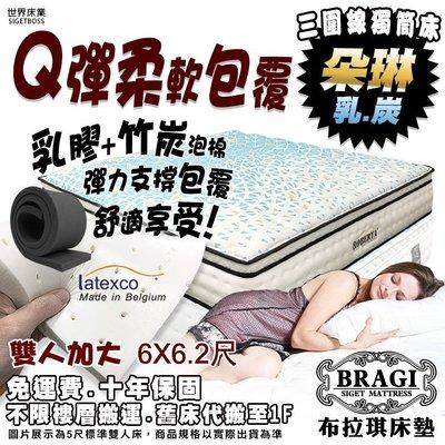 【布拉琪床墊】諾貝達 朵琳 三線獨立筒床墊 比利時乳膠珍珠竹炭泡棉款 乳膠回彈包覆軟床推薦 十年保固 免運費