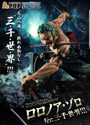 全新未開 日版 魂限定 megahouse one piece 海賊王 pop 三千世界 卓洛 zoro limited 索隆