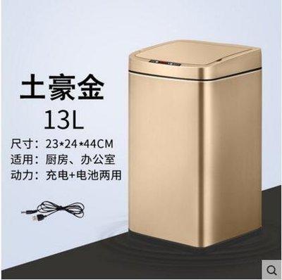 【優上】四方形土豪金13L歐本充電動自動智能垃圾桶感應式