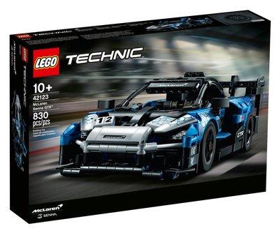 正版公司貨 LEGO Tech科技系列 樂高 LEGO 42123 McLaren Senna GTR 生日禮物