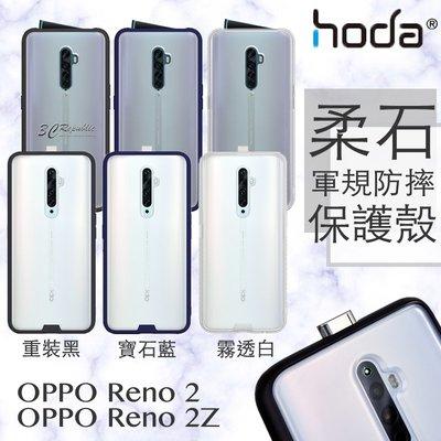 免運 hoda OPPO Reno 2 2Z 柔石 軍規 防摔 防撞 防指紋 保護殼 手機殼 防摔殼
