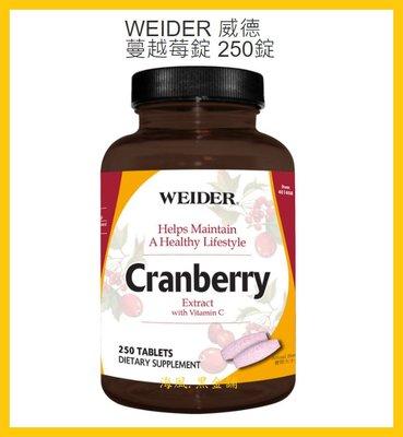 【Costco好市多-現貨】WEIDER 偉達/威德 天然蔓越莓錠 500毫克 (每罐250粒)