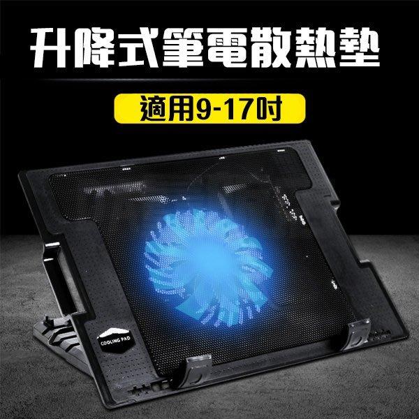 筆電散熱座 散熱墊 筆電架 高度五段式 適用9-17吋 雙USB接孔 防滑設計 靜音散熱風扇 筆電散熱器