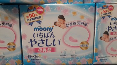 好市多代購-日本滿意寶寶拋棄式防溢乳墊68片*2包
