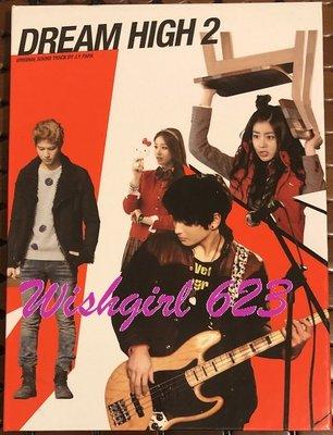 韓劇 -『夢想起飛(高飛) Dream High 2』電視原聲帶CD (絕版)~姜素拉、朴敘俊、2AM珍雲、GOT7珍榮
