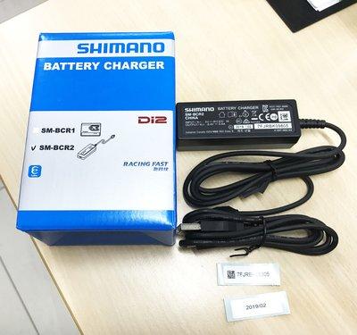 SHIMANO DI2 坐管電池 充電器 6870 8050 9070 9150 BCR2 ☆跑的快☆