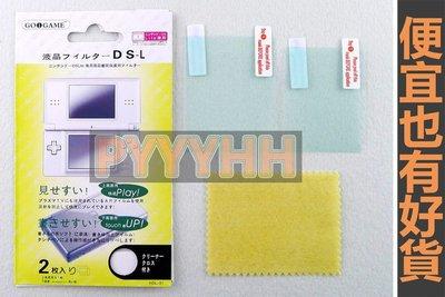 任天堂 NDSL 專用 螢幕保護貼 上下螢幕 3層結構 透光高 易書寫 DS Lite