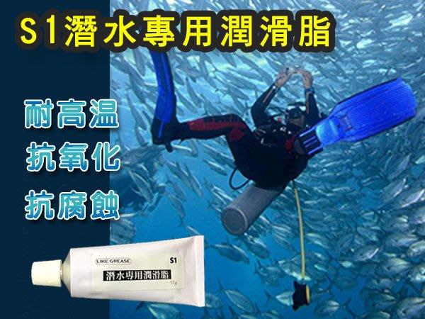 聯想材料【S1】潛水設備專用潤滑脂