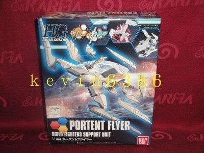 東京都-1/144 HGBC PORTENT FLYER 預兆鋼彈裝套件(NO:021) 現貨
