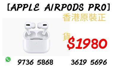 🔥🔥APPLE AIRPODS PRO 🔥🔥香港原裝正貨♦️$1980♦️