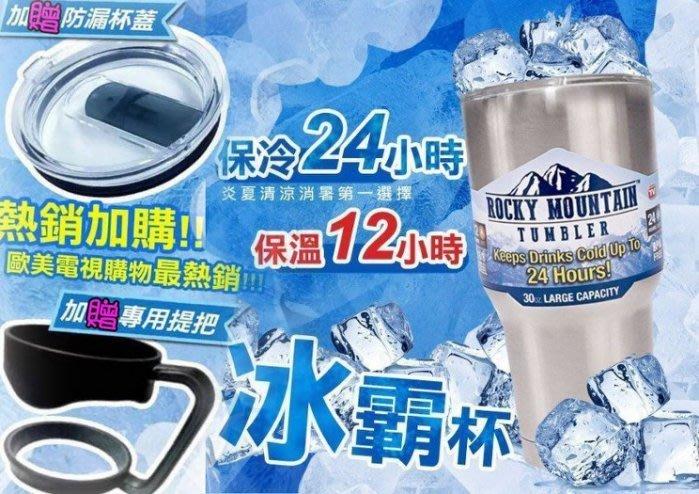 歐美熱銷 正304不鏽鋼保溫保冷冰霸杯900ml 不銹鋼雙層真空 酷冰杯 冰酷杯 隨身杯 啤酒杯 保冰保溫杯股東會贈品