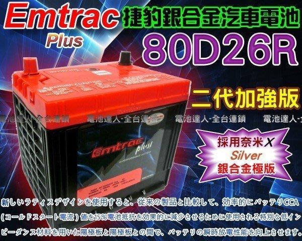 【電池達人】Emtrac 捷豹 超銀合金 汽車電池 怪手 發電機 推高機 挖土機 大貨車 SOLEMIO 80D26R