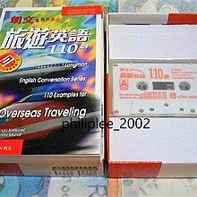 朗文旅遊英語110例(書連錄音帶一盒)Longman 110 examples for overseas traveling  Togo Katsuaki