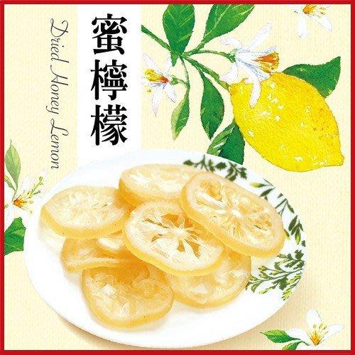 蜜檸檬 帶皮製做 果肉Q彈酸甜 可直接吃也可泡茶【AK07150】團購點心JC雜貨