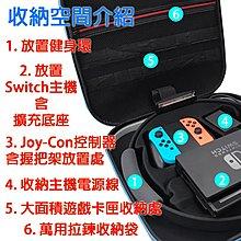 【飛鴻數位】(現貨 外出超值組) switch NS  健身環大冒險 國際版多國語言 中文版+健身環 收納包  攜帶包